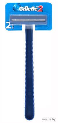 Станок для бритья одноразовый Gillette 2 (1 шт)