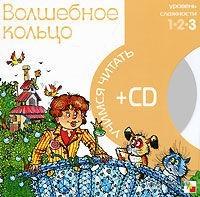 Волшебное кольцо. 3-й уровень сложности (+ CD)