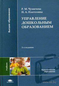 Управление дошкольным образованием. Раиса Чумичева, Н. Платохина