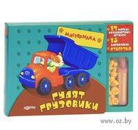 Гудят грузовики. Книжка-игрушка. Наталья Сысой, Валерия Зубкова