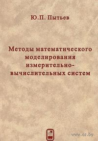 Методы математического моделирования измерительно-вычислительных систем. Юрий Пытьев