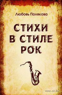 Стихи в стиле рок. Любовь Полякова
