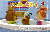 Том и Кери. Сборник рассказов 4 (комплект из двух книг + DVD)