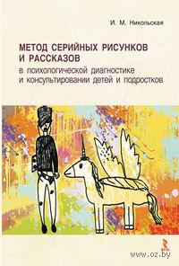 Метод серийных рисунков и рассказов в психологической диагностике и консультировании детей и подростков