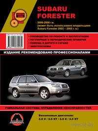 Subaru Forester 2002-2008 гг. Руководство по ремонту и эксплуатации
