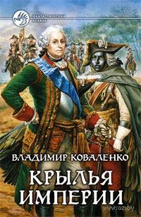 Крылья империи. Владимир Коваленко