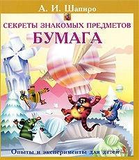 Секреты знакомых предметов. Бумага. Анатолий Шапиро