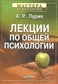 Лекции по общей психологии. А. Лурия