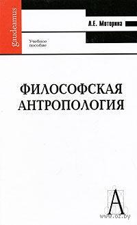 Философская антропология. Любовь Моторина