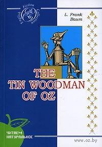 The Tin Woodman of Oz. Лаймен Фрэнк Баум