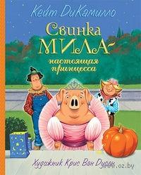 Свинка Мила - настоящая принцесса. Кейт ДиКамилло