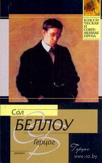 Герцог (м). Сол Беллоу
