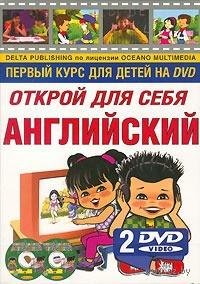 Открой для себя английский. Первый курс для детей (комплект из 1 книги + 2 DVD)