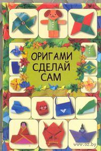 Оригами. Сделай сам. Галина Кириченко