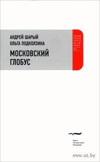 Московский глобус. Андрей Шарый, Ольга Подколзина
