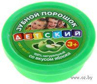 Детский зубной порошок со вкусом яблока (25 г)