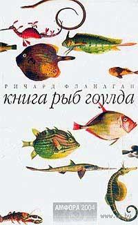Книга рыб Гоулда. Ричард Фланаган