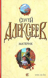 Материк (м). Сергей Алексеев