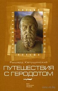 Путешествия с Геродотом. Рышард Капущинский