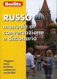 Русский разговорник и словарь для говорящих по-итальянски
