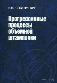 Прогрессивные процессы объемной штамповки. Евгений Сосенушкин