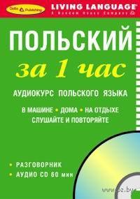 Польский за 1 час. Аудиокурс польского языка (книга + CD)