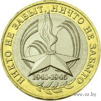10 рублей - 60-я годовщина Победы в Великой Отечественной войне 1941-1945 гг.