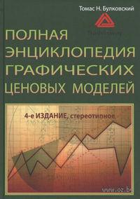 Полная энциклопедия графических ценовых моделей. Томас Н. Булковский