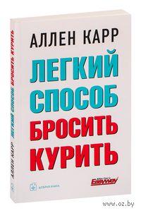 Легкий способ бросить курить (м). Аллен Карр