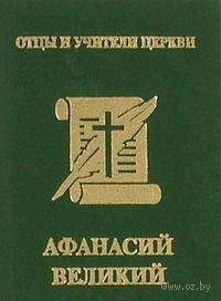 Афанасий Великий (миниатюрное издание)