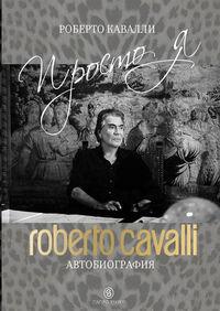 Просто Я. Роберто Кавалли. Автобиография