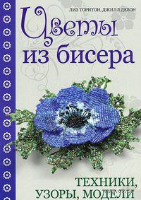 Цветы из бисера. Техники, узоры, модели
