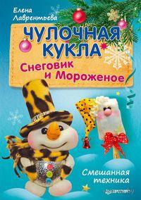 Чулочная кукла. Снеговик и Мороженое