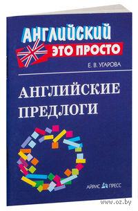 Английские предлоги. Елена Угарова