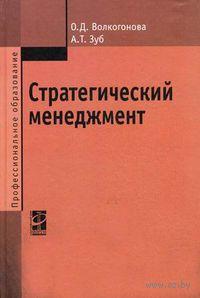 Стратегический менеджмент. Ольга Волкогонова, Анатолий Зуб