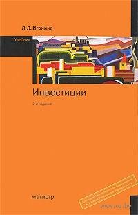 Инвестиции. Людмила Игонина