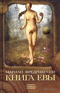 Книга Евы. Марианн Фредрикссон