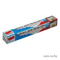 Пленка для микроволновой печи (длина рулона 18 м, ширина 29 см)