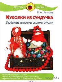 Куколки из сундучка. Любимые игрушки своими руками. Ирина Лыкова