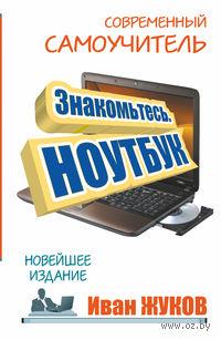 Знакомьтесь, Ноутбук. Новейшее издание