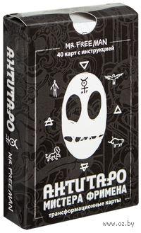 АнтиТаро Мистера Фримена (+ 40 карт)