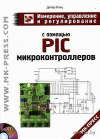 Измерение, управление и регулирование с помощью PIC-микроконтроллеров (+ CD)