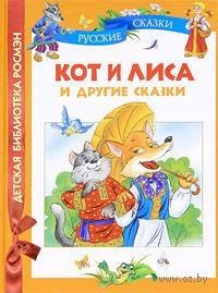 Кот и лиса и другие сказки. Лев Толстой