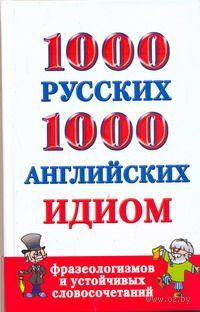 1000 русских и 1000 английских идиом, фразеологизмов и устойчивых словосочетаний. Анна Григорьева