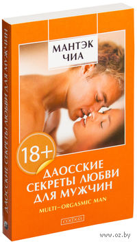 Даосские секреты любви для мужчин (м). Дуглас Адамс Арава