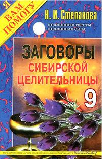 Заговоры сибирской целительницы - 9. Наталья Степанова