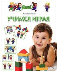 Учимся играя. Для детей 4-5 лет. Анна Герасимова