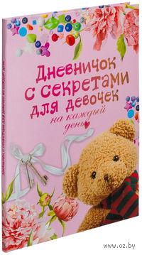 Дневничок с секретами для девочек на каждый день