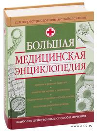 Большая медицинская энциклопедия. Н. Светлакова