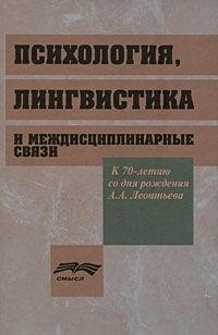 Психология, лингвистика и междисциплинарные связи